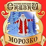 Father Frost [Russian Edition] |  Folktale