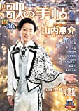 月刊歌の手帖 (2018年5月号)