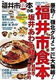 ぴあ福井市食本 (ぴあMOOK中部)