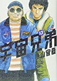 Uchu Kyodai 13 (Japanese Edition)