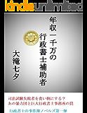年収一千万の行政書士補助者 (行政書士の事件簿ノベルズ(WEB限定版))