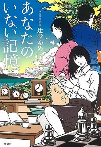 あなたのいない記憶 (宝島社文庫 『このミス』大賞シリーズ)