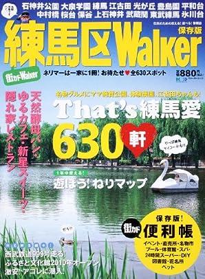 ウォーカームック 練馬区Walker 61802-43 (ウォーカームック 142) (ムック)