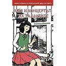 Maya i kontzertat na talantite (Феята Розичка и българските деца по света) (Bulgarian Edition)