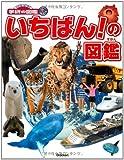 いちばん! の図鑑 (ニューワイド学研の図鑑i)