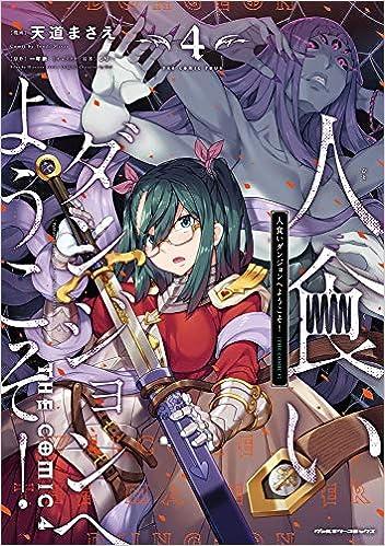 [天道まさえx一年新xしりー] 人食いダンジョンへようこそ! THE COMIC 第01-04巻