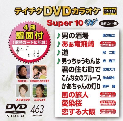 テイチクDVDカラオケ スーパー10W(463)