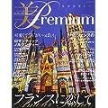 美 Premium