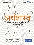 Arthashastra: Civil Sewa evam Rajya Stariya Sewaon ki Parikshawon Hetu