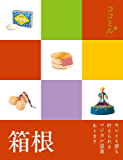 ココミル 箱根(2017年版)