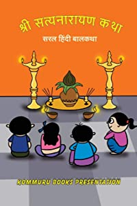 Shree Satyanarayana Katha: Saral Hindi Balkatha (Hindi Edition)