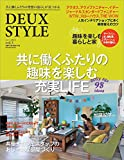 DEUX STYLE / ドゥー・スタイル vol.3 (Musashi Mook)
