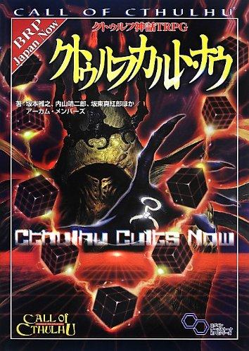 Read Online Mythos TRPG Cthulhu Cult Now (Login Table Talk RPG series) pdf