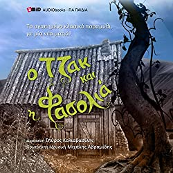Jack and the magic beanstalk / O Tzak kai I Fasolia