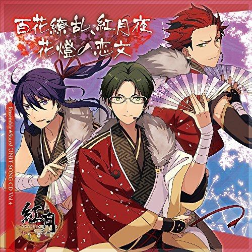 ENSEMBLE STARS! UNIT SONG CD VOL.4 BENITSUKI by Kuro Kiryu (CV: Shinichiro Kamio), Soma Kanzaki (CV: Keisuke Kaminaga)) Akatsuki (Kito Hasumi (CV: Yuichiro Umehara) (2015-11-25)