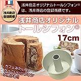 オリジナル つなぎ目のないアルミトールシフォンケーキ型 17cm
