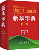 新華字典 (双色本) Xinhua Chinese Dictionary  11th Ed  (two colors)