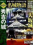 名城物語 第2号 秀吉の城 (歴史群像シリーズ)