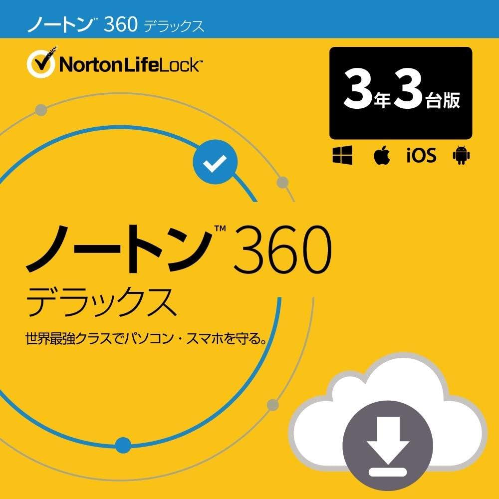 ノートン 360 デラックス セキュリティソフト