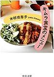 キムラ食堂のメニュー (中公文庫)