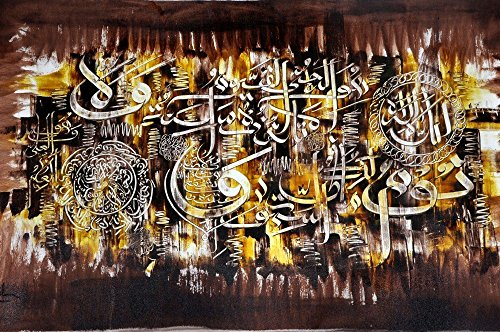 Hand Painted Oil On Canvas Individual Islamic Calligraphy - Aayatal Kursi - Unframed by Islamic Art Online
