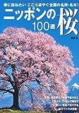 ニッポンの桜100選