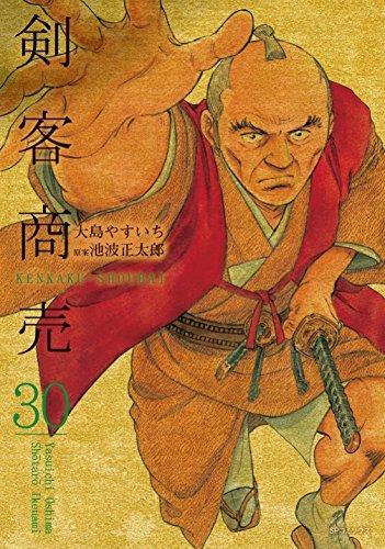 剣客商売コミック1-30巻セット