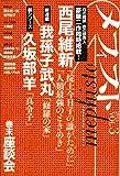 メフィスト 2015 VOL.3 (講談社ノベルス)