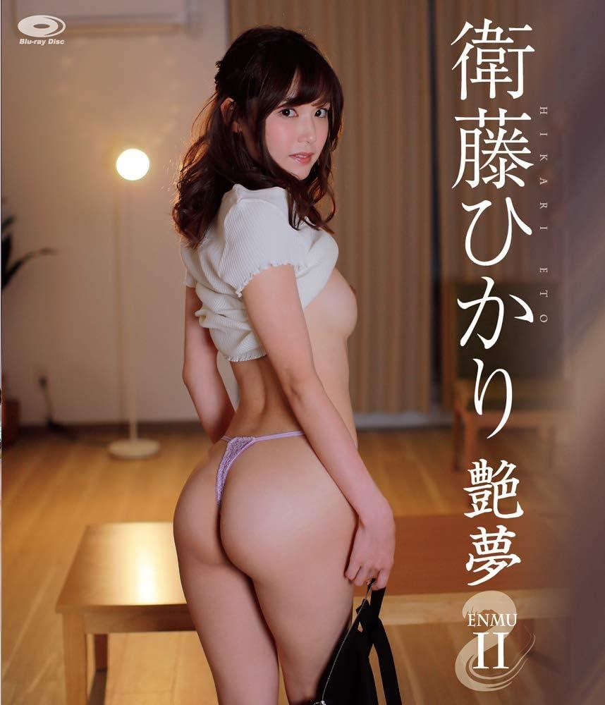 Eカップヌードグラドル 衛藤ひかり Eto Hikari さん 動画と画像の作品リスト