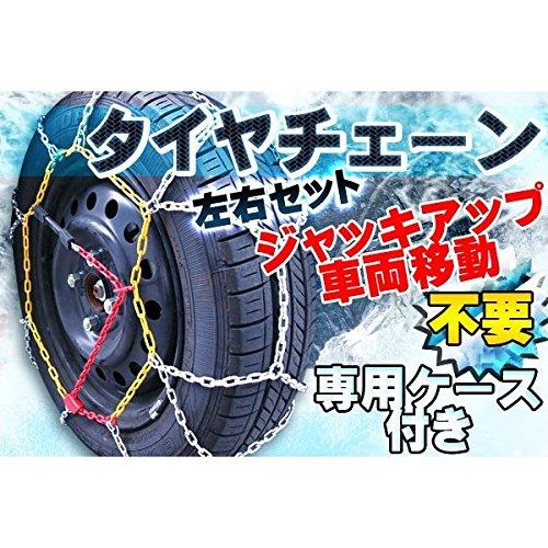 ワンタッチ簡単チェーン 雪だるまくん スノーチェーン9mm タイヤサイズ 185/65-14 175/70-14 他 B07D1DLJ89