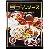 スパゲッティ・ハウス ヨコイのソース現在の味(4人前)