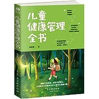 儿童健康管理全书(一本缓解父母焦虑、关注孩子身心健康的指导手册,让父母从容应对孩子的吃穿住行,疾病以及心理健康问题)