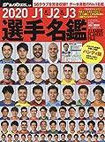 J1&J2&J3選手名鑑ハンディ版 2020 (NSK MOOK)