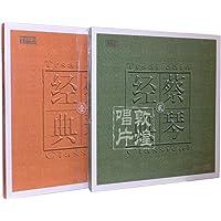 天弦唱片 蔡琴经典 1-2合集 2LP黑胶唱片 留声机专用 大碟