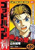God Hand Teru surgeon denied ...! ! The fatal defect of Teru! ? (Platinum Comics) (2009) ISBN: 4063744485 [Japanese Import]