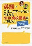 英語でコミュニケーションするならNHK高校講座がいちばん!