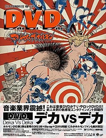 Amazon.co.jp | 「Deka Vs Deka~...