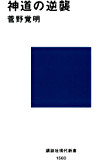 神道の逆襲 (講談社現代新書)