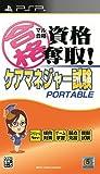 マル合格資格奪取! ケアマネジャー試験ポータブル - PSP