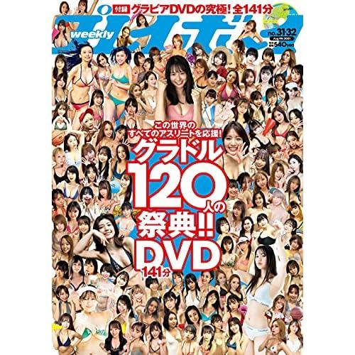 週刊プレイボーイ 2021年 8/9号 表紙画像