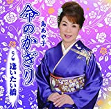 Ayako Shima - Inochi No Kagiri / Aitai Hashi [Japan CD] YZME-15131