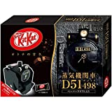 #3: Japanese Kit Kat Limited Steam Train Gift Box Black Chocolate Waffle - 11.3g (10 pieces)