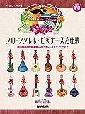 ソロ・ウクレレ・ビギナーズ名曲集 CD付