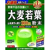 Barley Young Leaves AOJIRU 100% (Gluten Free) | Powder Stick | Diet | Healthy Metabolism 3g x 44 [Japanese Import]