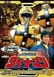 科学戦隊ダイナマン VOL.4 [DVD]