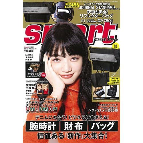 smart 2017年1月号 表紙画像