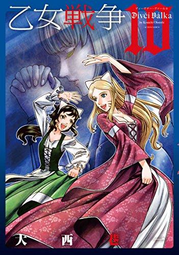 乙女戦争 ディーヴチー・ヴァールカ(10) (アクションコミックス(月刊アクション))