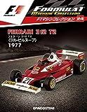 F1マシンコレクション 24号 (フェラーリ312 T2 ジル・ビルヌープ 1977) [分冊百科] (モデル付)