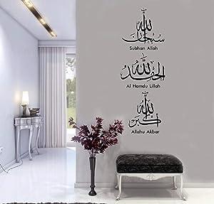 Unique Design Wall Decal Islam Allah Vinyl Wall Decal Muslim Arabic Artist Living Room Bedroom Art Deco Wall Decoration (Black)