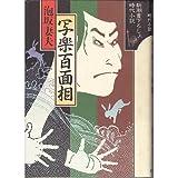 Sharaku life's many phases (Mass Market newly written period novel) (1993) ISBN: 4103472049 [Japanese Import]